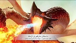 داستان مارگیر و اژدها، ...