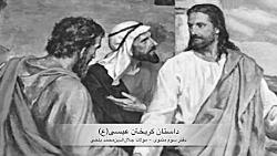 داستان گریختن عیسی(ع)، ...