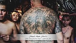 داستان حیله شیطان - موس...