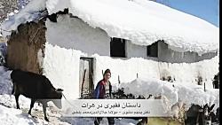 داستان فقیری در هرات - م...