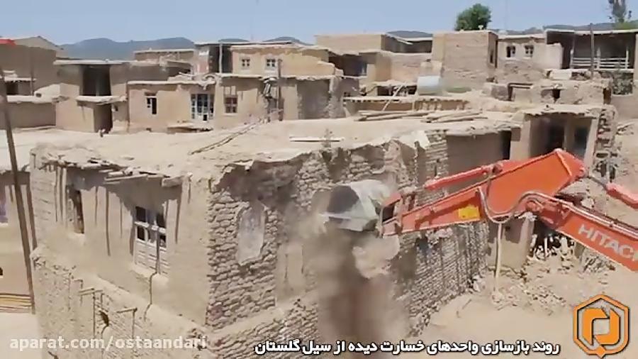 روند بازسازی واحدهای مسکونی خسارت دیده از سیل گلستان