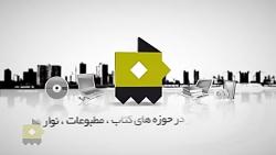 موسسه فرهنگی هنری جهان ...