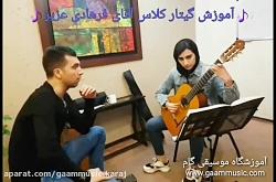 آموزش گیتار در آموزشگا...