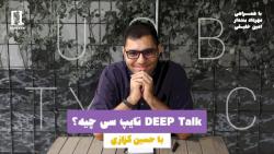 دیپ تاک با حسین : تایپ سی چیه ؟