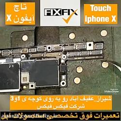 رفع مشکل تاچ x|کار نکردن تاچ x|تعمیرات ایفون|iphoneX|رفع تمامی مشکل های ایفون X