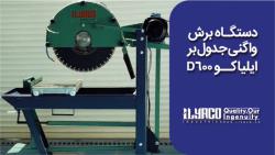 دستگاه جدول بر و بلوک بر D600 ایلیاکو