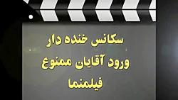 دخترا عاشق رضا عطاران ش...