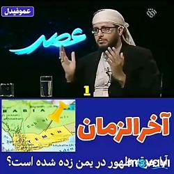 حوادث یمن آیا بشارت تحق...