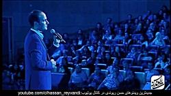 هنرنمایی حسن ریوندی در کنسرت جدید همراه با امین تارخ