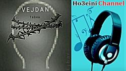 رپ جدید فارسی به نام وج...