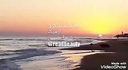 صبح بخیر، با نسیم صبح، ...