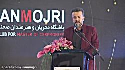 ایرانمجری:  سخنرانی مرتضی ایمانی چهره ماندگار اجرا در اختتامیه جشنواره سعدی