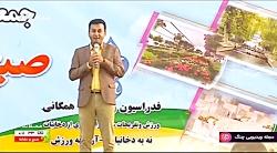 صبح و نشاط - استان مرکزی...