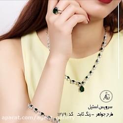 آگات   سرویس استیل طرح جواهر رنگ ثابت