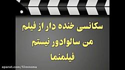 رضا عطاران و مشروبات ال...