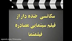 رضا عطاران در اداره ساو...