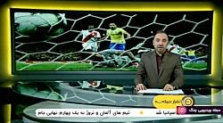 اخبار ورزشی 13:15 - فوتبال...