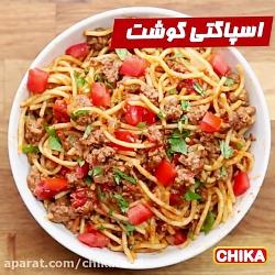 دستور آسان آشپزی: اسپاگ...