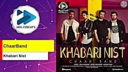 Chaar Band - Khabari Nist | چاربند -...