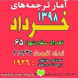 عملکرد خانه ترجمه دقیق ...