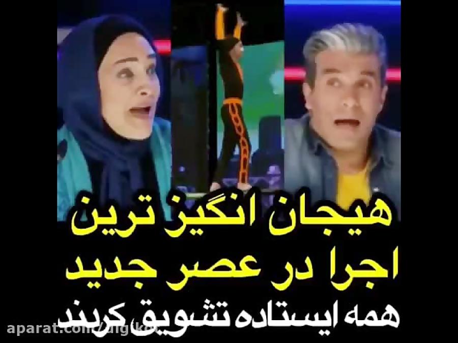 هیجان انگیزترین اجرا در برنامه عصر جدید احسان علیخانی