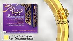 بسته خبري نهاد كتابخان...