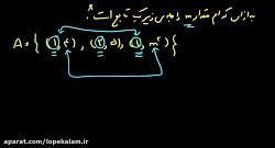 ویدیو آموزشی فصل5 ریاضی دهم بخش2