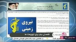 اخبار ساعت 22:00 شبکه 3 - ش...
