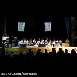 ارکستر موسیقی کودک آکا...