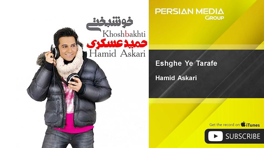 Hamid Askari - Eshghe Ye Tarafe ( حمید عسکری - عشق یه طرفه )