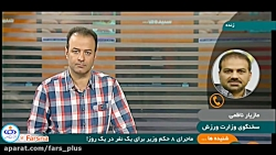 پلاس فارس