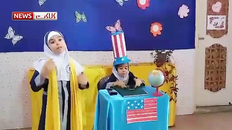 اجرای جالب کودکان در واکنش به سرنگونی پهپاد آمریکا