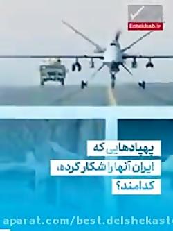هدف گیری های موفق ایران...