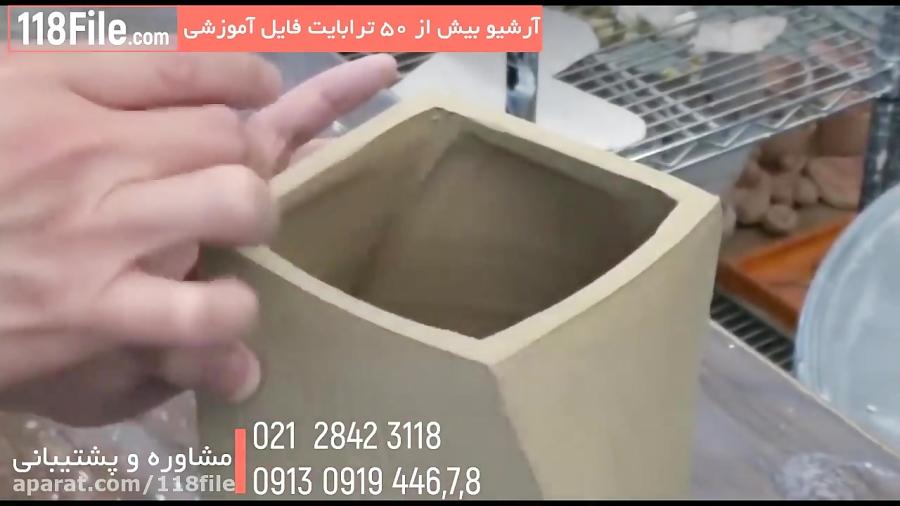 آموزش سفالگری با چرخ - ساخت ظروف سفالی