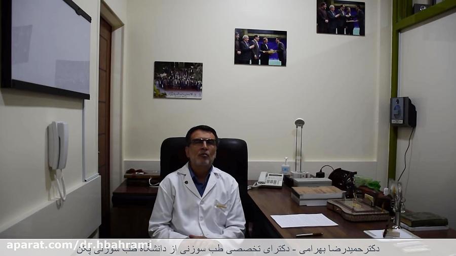 دکتر حمید رضا بهرامی