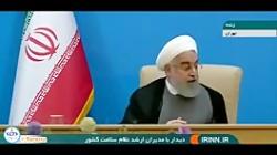 واکنش روحانی به تحریم رهبر انقلاب توسط آمریکا