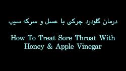 درمان گلودرد با سرکه سی...
