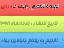 محسن لرستانی آهنگ زیبا...