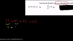 ویدیو آموزشی فصل6 ریاضی دهم فاکتوریل