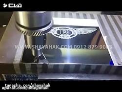 فروش ویژه دستگاه حکاکی / حک فلز / حکاکی روی فلزات / شایا حک