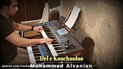 محمد علوانیان
