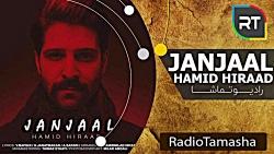 Hamid Hirad - janjal ( حمید هیراد - جنجال )