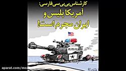 کارشناس بی بی سی: آمریکا پلیس و ایران مجرم است!