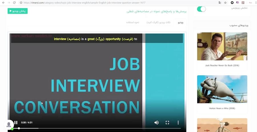 آموزش زبان با فیلم نمونه پرسشها و پاسخها در مصاحبههای شغلی انگلیسی
