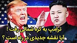 فوری | دیدار غیر منتظره و عجیب ترامپ و کیم جونگ اون در کره شمالی !؟ | AfazTV
