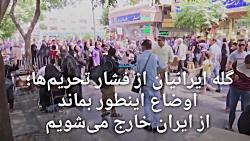 فشار تحریمها بر ایرانیان؛ اوضاع اینطور بماند از ایران خارج میشویم…
