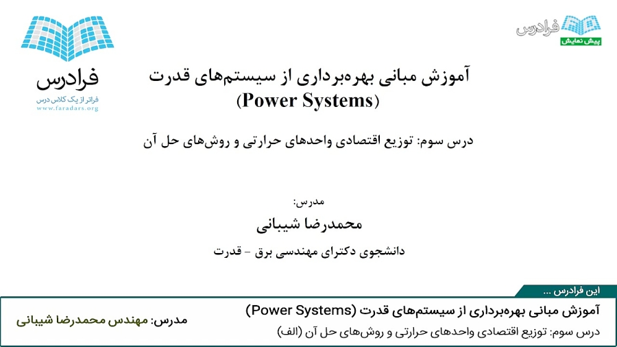 آموزش مبانی بهرهبرداری از سیستمهای قدرت درس سوم: توزیع اقتصادی