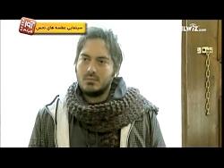 Atsehaye nahs - AVA Film , سینمایی ...