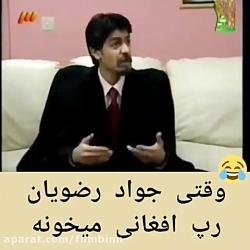 جواد رضویان - رپ افغانی