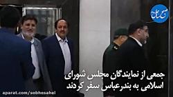 سفر نمایندگان مجلس به ب...